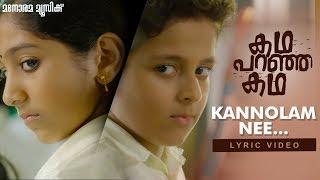 Kannolam Nee | KADHA PARANJA KADHA | Lyrics | SIDDHARTH MENON | Dr. Siju Jawahar