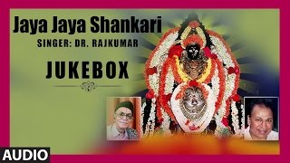 Jaya Jaya Shankari || Devi Devotional Song || Kannada Devotional Songs