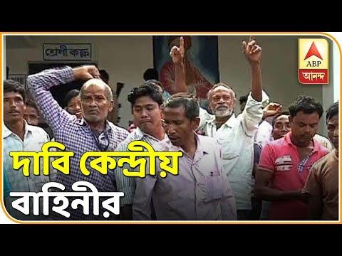 রায়গঞ্জের হেমতাবাদে কেন্দ্রীয় বাহিনীর দাবিতে ভোট শুরু করতে বাধা স্থানীয় বাসিন্দাদের| ABP Ananda thumbnail
