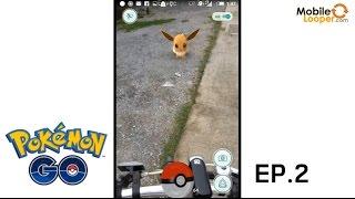 Pokemon Go!! EP.2 Pokemon Go เค้าต้องเล่นกันแบบนี้ (เหงื่อท่วมตัว 555+)