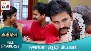 Ganga Tamil Serial | Episode 282 | 1 December 2017 | Ganga Latest Tamil Serial | Home Movie Makers