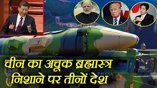 China ने तैयार की ऐसी Missile, कि India सहित अमेरिका और जापान भी आ गये टेंशन में