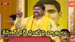 L Ramana About CM KCR Third Front At Telangana TDP Mahanadu | Kavitha, KTR | Chandrababu