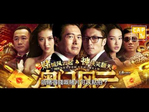 CapTV【港產誠實預告】賭國風雲 (2012)