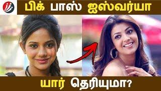 பிக் பாஸ் ஐஸ்வர்யா யார் தெரியுமா? | Tamil Cinema | Kollywood News | Cinema Seithigal