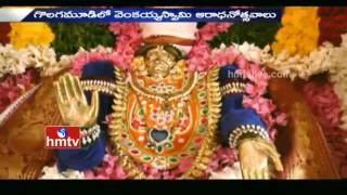 Golagamudi Venkaiah Swamy Aradhana Mahosthavam   Nellore   HMTV