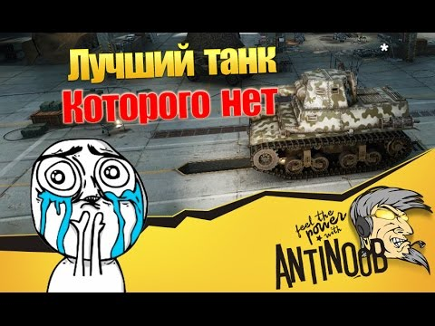 Лучший танк, которого нет World of Tanks (wot)