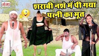 मजेदार नौटंकी कॉमेडी 2019 - शराबी नशे में पी गया पत्नी का मूत - Bhojpuri Nach Nautanki Programme