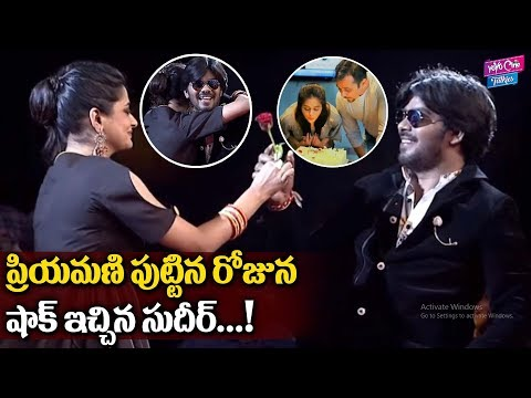 Sudheer Shocking Surprise To Priyamani On Her Birthday | Tollywood | Movie Updates|YOYO Cine Talkies
