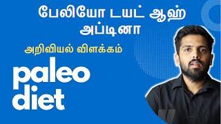 Paleo & Keto Diet explained | Fat Burner Diet | Keto Tamil | Weight loss diet tamil