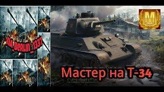 Мастер на Т-34 - Wot Blitz
