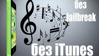 Музыка на iPhone без iTunes и джейлбрейка!