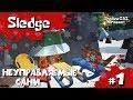 Sledge 1 Неуправляемые сани mp3
