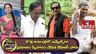 Telangana MLAs Take Oath in Assembly | Jordar News Full Episode  | hmtv