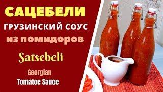 Сацебели грузинский соус из помидоров საწებელი Tomatoes Sauce