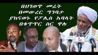 The latest Amharic News May  31, 2019