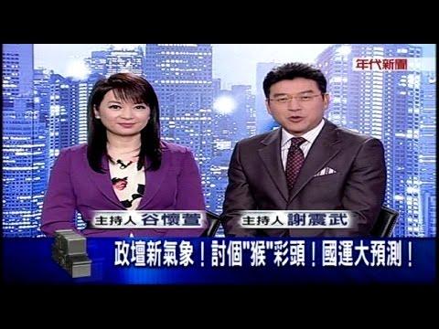 02082016 年代新聞面對面 ERA FACE NEWS