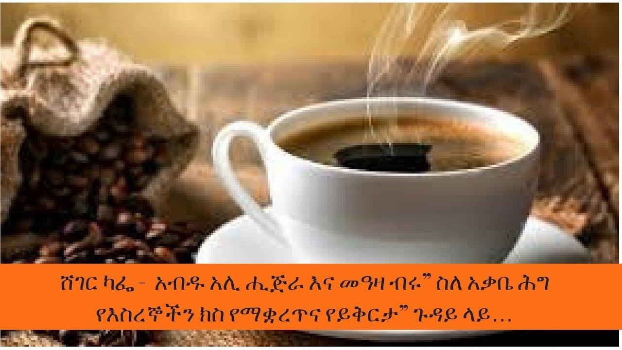Sheger FM 102.1 ShegerCafe: Abdu Hijira & Meaza Birru on Political Prisoners - አብዱ አሊ ሒጅራ እና መዓዛ ብሩ