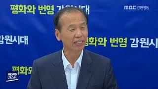 """R) 최문순 지사 """"10월 춘천에서 축구대회 연다"""""""