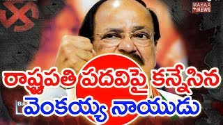 Venkaiah Naidu Plans to Become President Of india | BACK DOOR POLITICS