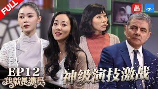 "[ EP12 ] ""I am the Actor"" FULL 20181201 /ZhejiangTV HD/"