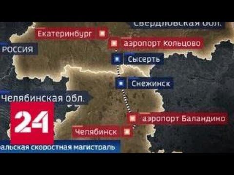 От Екатеринбурга до Челябинска можно будет доехать за час с небольшим - Россия 24