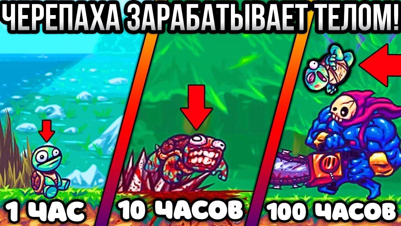 ЧЕРЕПАХА ЗАРАБАТЫВАЕТ ТЕЛОМ! - Super Toss The Turtle