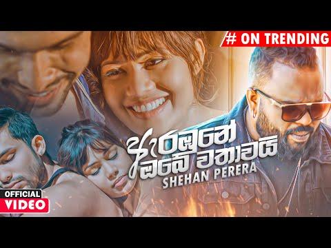 Arabune Obe Wathawai - Shehan Perera Official Music Video 2020   New Sinhala Music Videos 2020