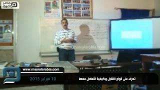 مصر العربية | تعرف على انواع القنابل وكيفية التعامل معها