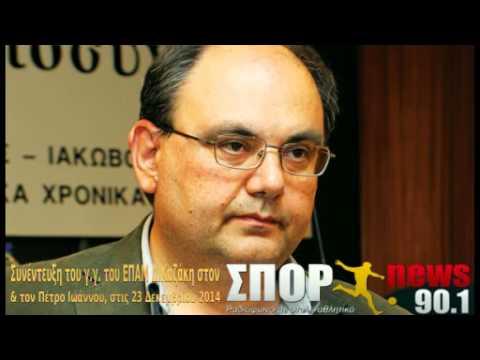 ΕΠΑΜ, Δ.Καζάκης στο SPORT NEWS 90.1 FM(Λάρισα), 23 Ιανουαρίου 2014