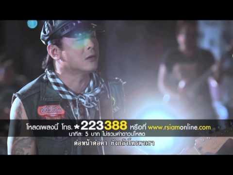 สันดานเจ้าชู้ (ควาย 2) : ธันวา ราศีธนู อาร์สยาม [official Mv] video