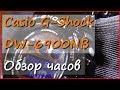 Наручные часы Casio G-Shock DW-6900NB-1