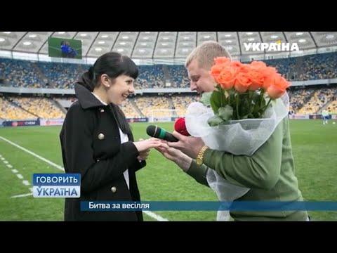 Сражение за свадьбу (полный выпуск) | Говорить Україна