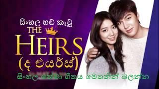 The Heirs Sinhala Theme Song - ද එයර්ස් සිංහල තේමා ගීතය