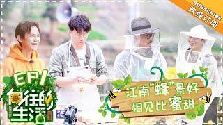 《Back to Field 2》EP1 | Huang Lei, Peng Yuchang, He Jiong, Henry Lau【湖南卫视官方频道】