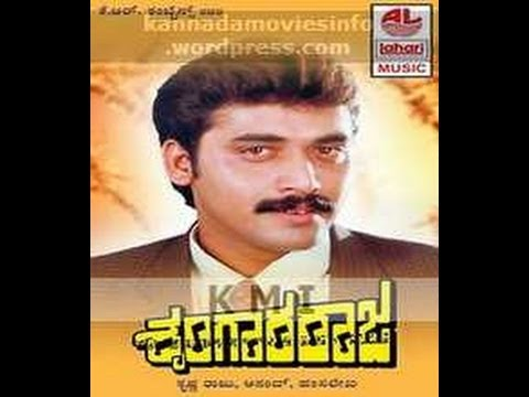 Full Kannada Movie 1993 | Shrungara Raja | Vajramuni, Lohitaashwa, Devaraj. video