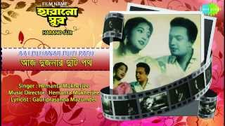 Aaj Dujanar Duti Path   Harano Sur   Bengali Film Song   Uttam Kumar, Suchitra Sen