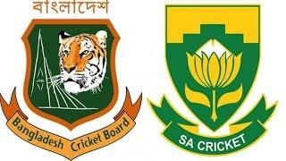 বাংলাদেশ ও সাউথ আফ্রিকা  সিরিজের সময় সূচী ঘোষণা l Bangladesh Cricket News
