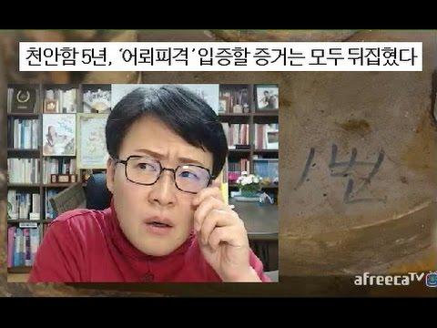망치부인 깔끔정리(2015. 3. 12/13) 천안함 5년,