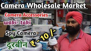 गुप्त कैमरों का बिग बाजार !! Spy camera / दूरबीन Wholesale market