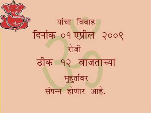 Marathi Wedding Audio/Video Invitation Card - YouTube