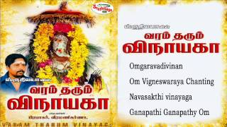Vinayaga - Varam tharum vinayaga Music Jukebox