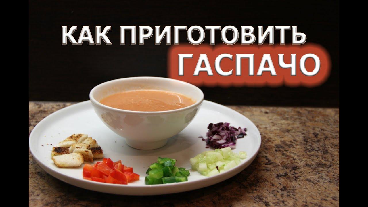 Томатный суп Гаспачо: классический пошаговый фото