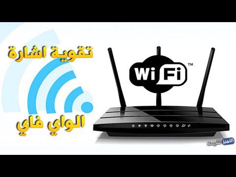 تقوية اشارة الوايرلس والواي فاي WiFi داخل المنزل بشكل كبير wireless signal