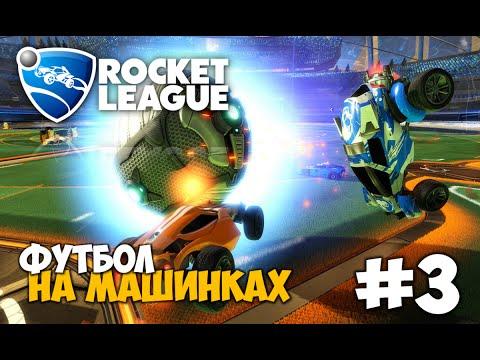 ЛУЧШАЯ ИГРА ЗА ВСЁ ВРЕМЯ! - Футбол на машинках #3 | Rocket League (Игра по интернету с людьми)