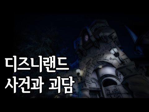 [왓섭! 사건사고] 디즈니랜드 사건과 괴담 (괴담/귀신/미스테리/무서운이야기)