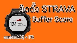 ติดตั้งแอพ STRAVA Suffer Score ลงบนนาฬิกา Garmin Forrunner