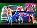 "CHOTU DADA BUS WALA |""छोटू दादा बस वाला "" Khandesh Hindi Comedy | Chotu Comedy Video | Chhotu Dada"