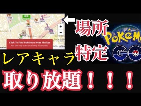 【ポケモンGO攻略動画】レアポケモンの場所が特定できるアプリがあるなんて…  – 長さ: 2:29。