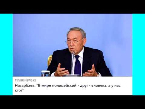 Назарбаев привел в пример реформу полиции в Грузии